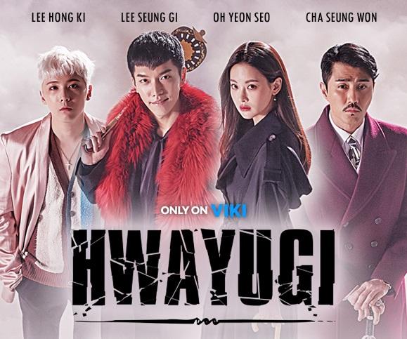 ซีรี่ย์เกาหลี ฮวายูกิ รักวุ่นทะลุพิภพ Hwayugi (พากย์ไทย) EP.1-20 (จบ)