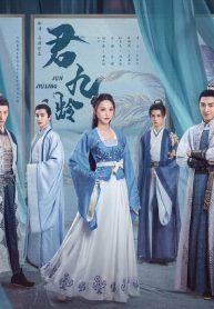 Jun Jiu Ling (2021) หวนชะตารัก