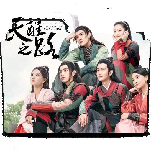 ซีรี่ย์จีน Legend of Awakening (2020) ปลุกสวรรค์สยบปฐพี (พากย์ไทย) EP.1-48 (จบ)