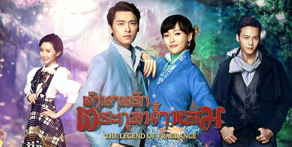 ซีรีย์จีน Legend of Fragrance ตำนานรักตระกูลน้ำหอม (พากย์ไทย) EP.1-44 (จบ)