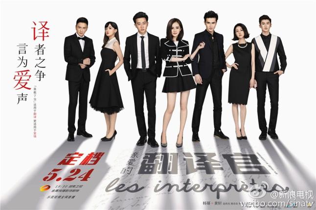 ซีรี่ย์จีน Les Interpretes ยอดรักนักแปล (ซับไทย) EP.1-42 (จบ)