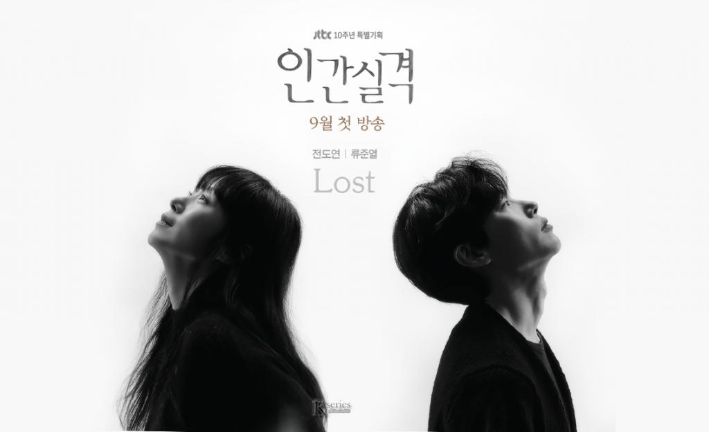 ซีรีย์เกาหลี Lost (ซับไทย)