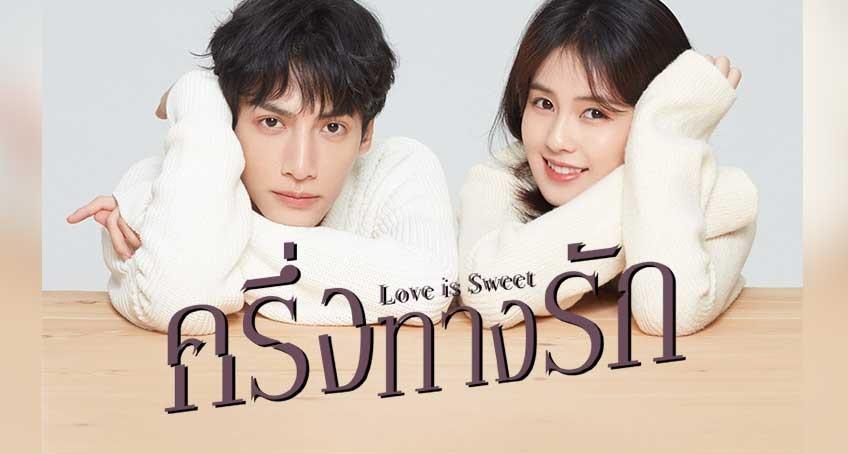 ซีรี่ย์จีน Love is Sweet (2020) ครึ่งทางรัก (พากย์ไทย) EP.1-36 (จบ)