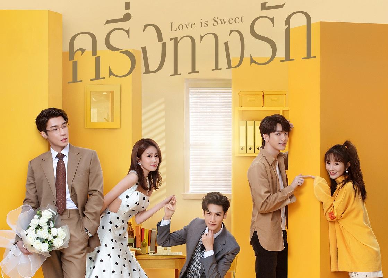 ซีรี่ย์จีน Love is Sweet (2020) ครึ่งทางรัก (ซับไทย) EP.1-36 (จบ)