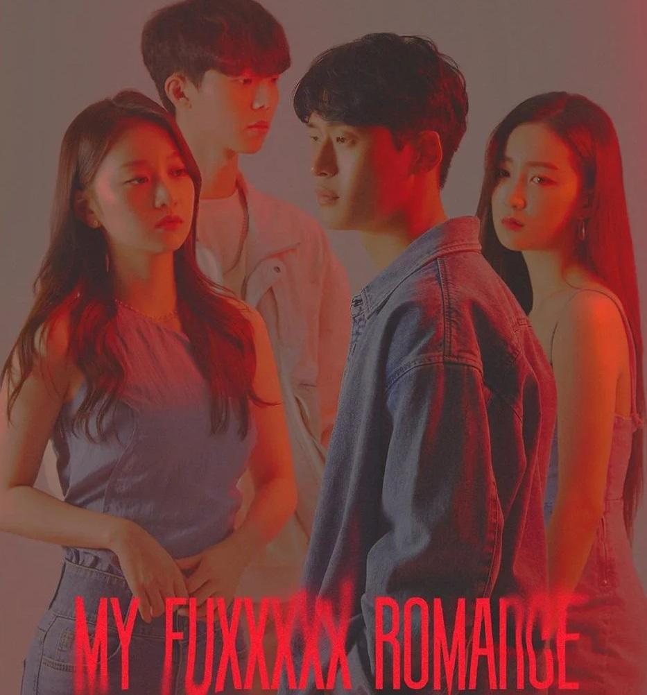 ซีรี่ย์เกาหลี My Fuxxxxx Romance (2020) (ซับไทย) EP.1-6 (จบ)