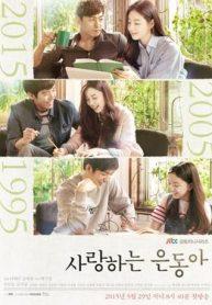 My Love Eun Dong-1