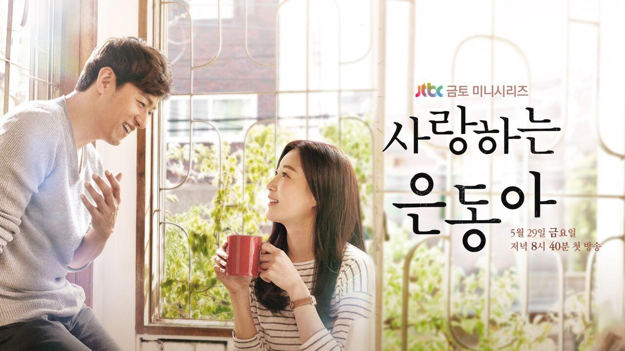 ซีรี่ย์เกาหลี My Love Eun Dong ผมเรียกเธอว่าความรัก (ซับไทย) EP.1-16 (จบ)