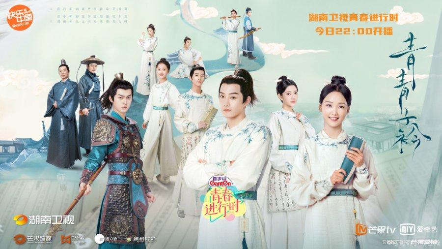 ซีรี่ย์จีน Qing Qing Zi Jin (2020) ยอดกวีสำนักจู๋ซิ่ว (ซับไทย) EP.1-40 (จบ)