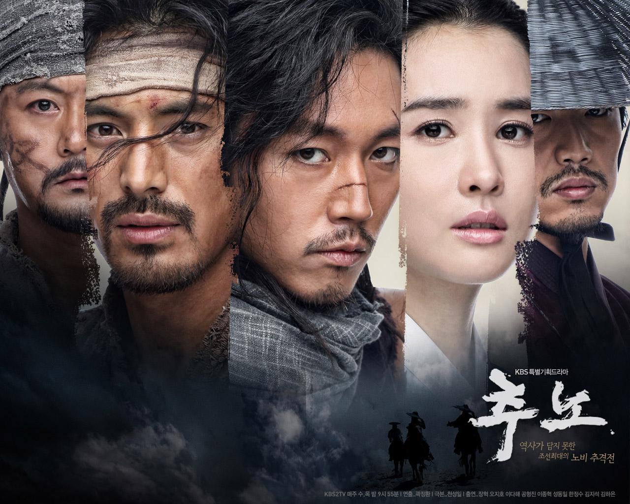 ซีรี่ย์เกาหลี Slave Hunters แทกิลยอดพยัคฆ์นักล่า (พากย์ไทย) EP.1-24 (จบ)