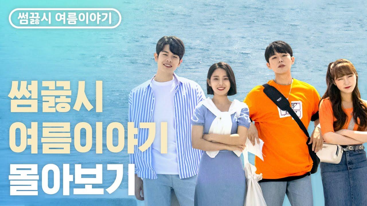 ซีรี่ย์เกาหลี Something Between Us, Summer Story (2020) ซับไทย EP.1-4 (จบ)