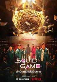Squid Game (2021) สควิดเกม เล่นลุ้นตาย-1