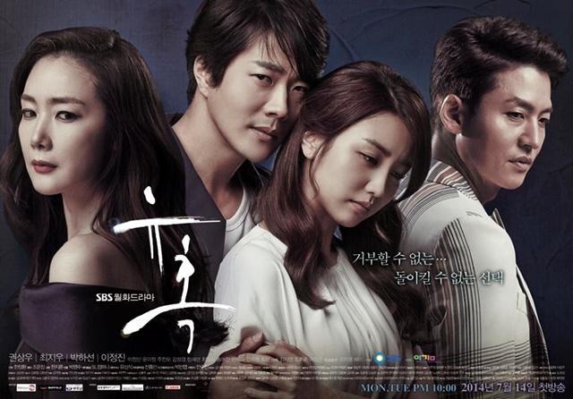 ซีรี่ย์เกาหลี Temptation เล่ห์ร้าย เล่ห์รัก พากย์ไทย EP.1-20 (จบ)