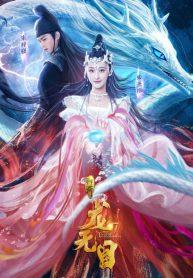 The Eye of the Dragon Princess (2020) นัยน์ตาองค์หญิงมังกร