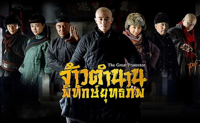 ซีรี่ย์จีน The Great Protector จ้าวตำนานพิทักษ์ยุทธภพ (พากย์ไทย) EP.1-38 (จบ)