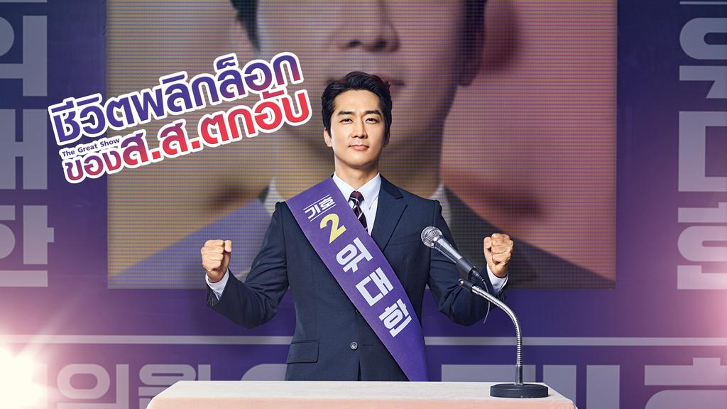 ซีรี่ย์เกาหลี The Great Show ชีวิตพลิกล็อกของ ส.ส.ตกอับ (พากย์ไทย) EP.1-16 (จบ)