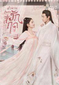 The Legend of Jin Yan ตำนานเพลงรักสี่ฤดู-1