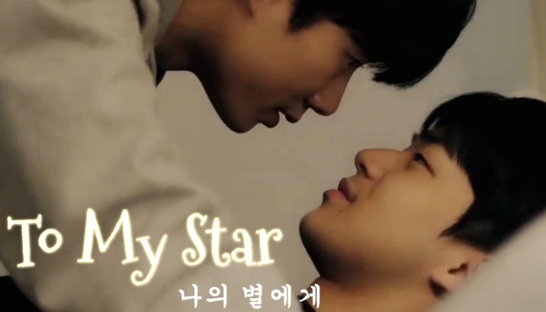 ซีรี่ย์วาย To My Star ฝากรักถึงดวงดาว (พากย์ไทย) EP.1-9 (จบ)