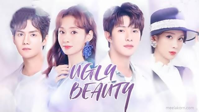 ซีรี่ย์จีน Ugly Beauty ความงามที่น่าเกลียด (ซับไทย)