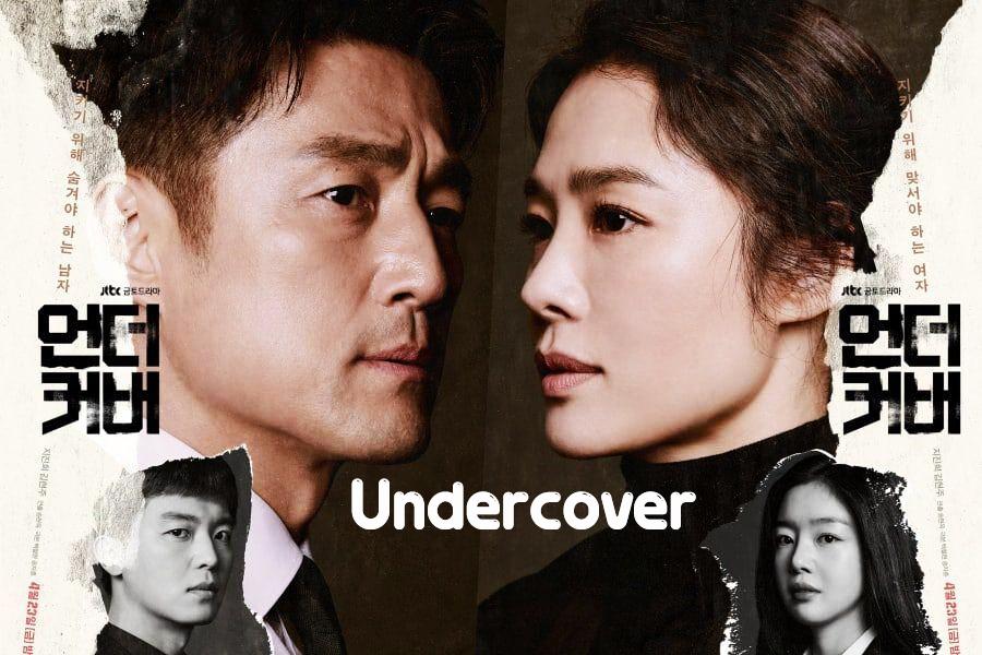 ซีรี่ย์เกาหลี Undercover (2021) (ซับไทย) EP.1-16 (จบ)