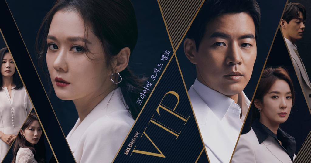 ซีรี่ย์เกาหลี VIP (2021) ล่าหาชู้ (พากย์ไทย) EP.1-16 (จบ)