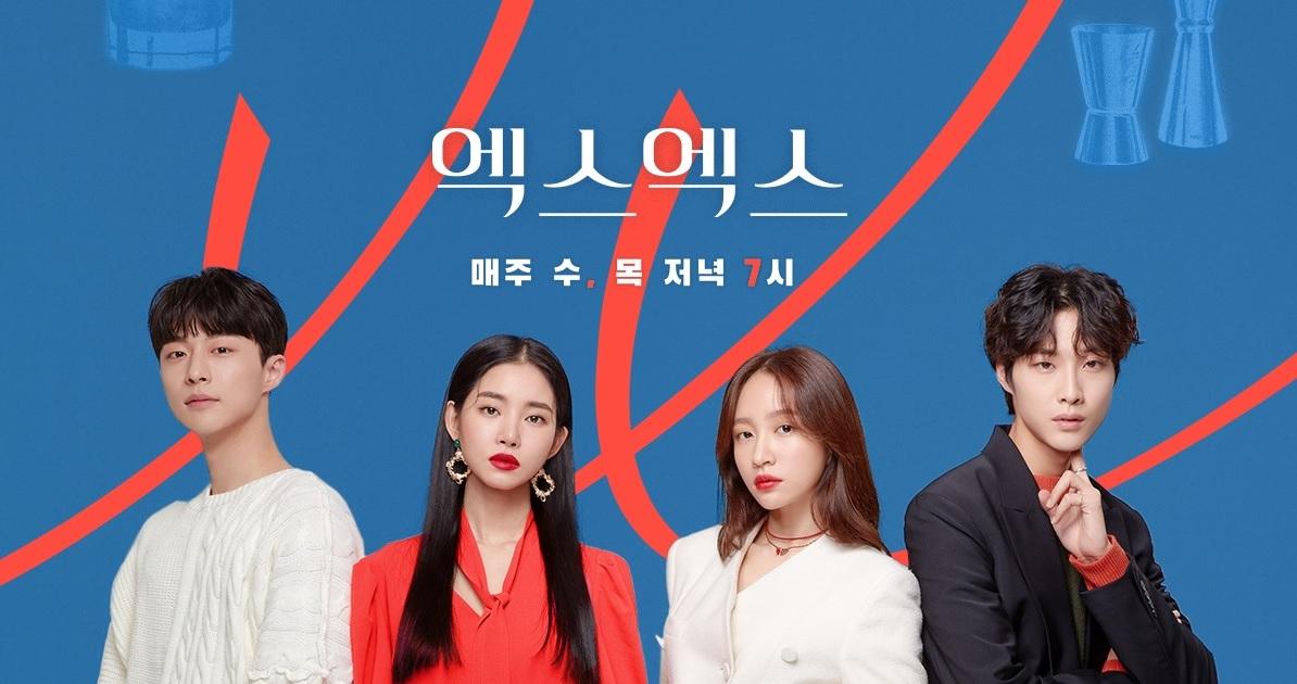 ซีรี่ย์เกาหลี XX (2020) (ซับไทย) EP.1-10 (จบ)