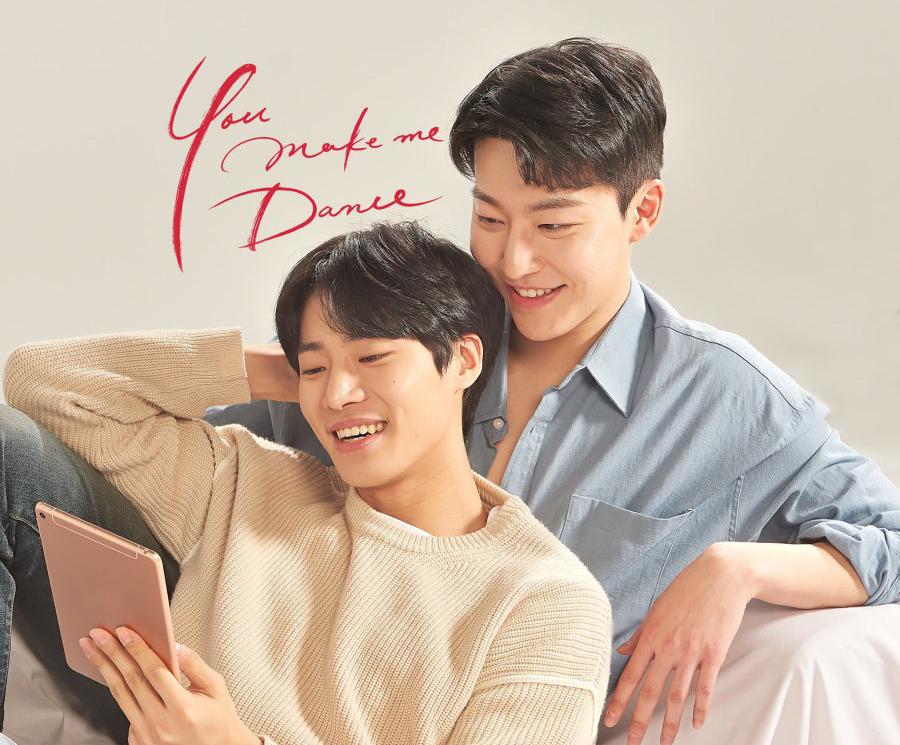ซีรี่ย์วาย You Make Me Dance จังหวะรัก สัมผัสใจ (พากย์ไทย) EP.1-8 (จบ)