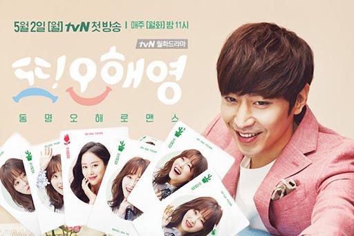 ซีรี่ย์เกาหลี Another oh hae young วุ่นนัก รักนี้ของโอ แฮยอง (พากย์ไทย) EP.1-10 (จบ)