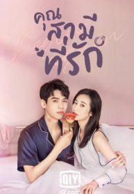 Begin Again (2020) คุณสามีที่รัก พากย์ไทย-1