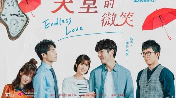 ซีรี่ย์จีน Endless Love สายใยรักจากปลายฟ้า (ซับไทย) EP.1-15 (จบ)