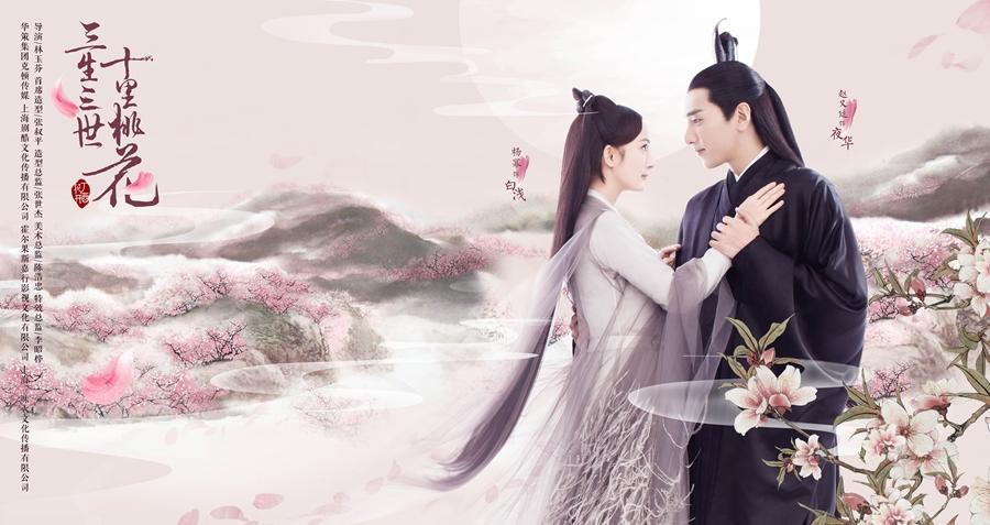 ซีรี่ย์จีน Eternal Love สามชาติสามภพ ป่าท้อสิบหลี่ (พากย์ไทย) EP.1-58 (จบ)