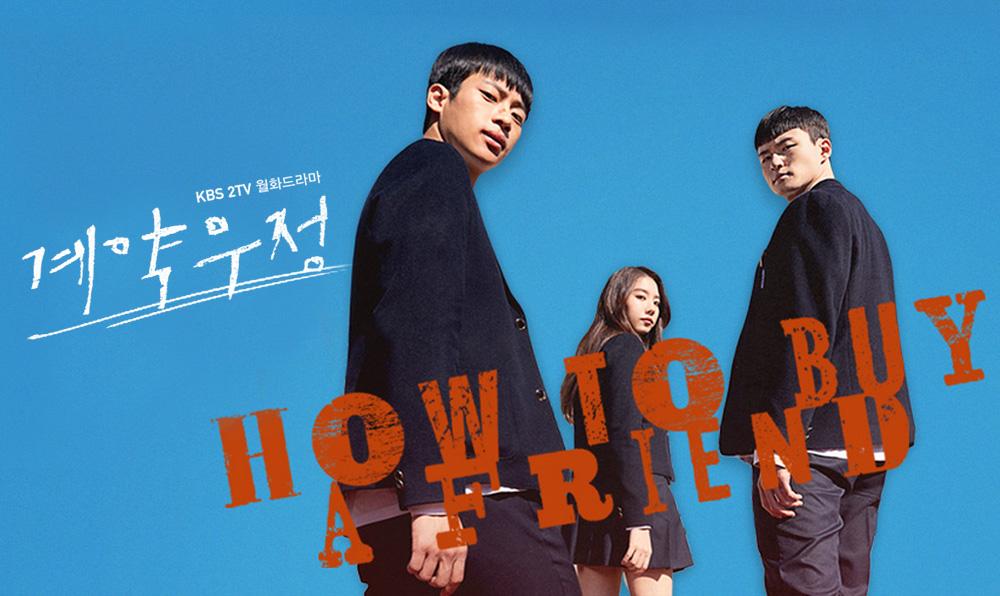 ซีรี่ย์เกาหลี How to Buy a Friend สัญญามิตรภาพ (พากย์ไทย) EP.1-8 (จบ)