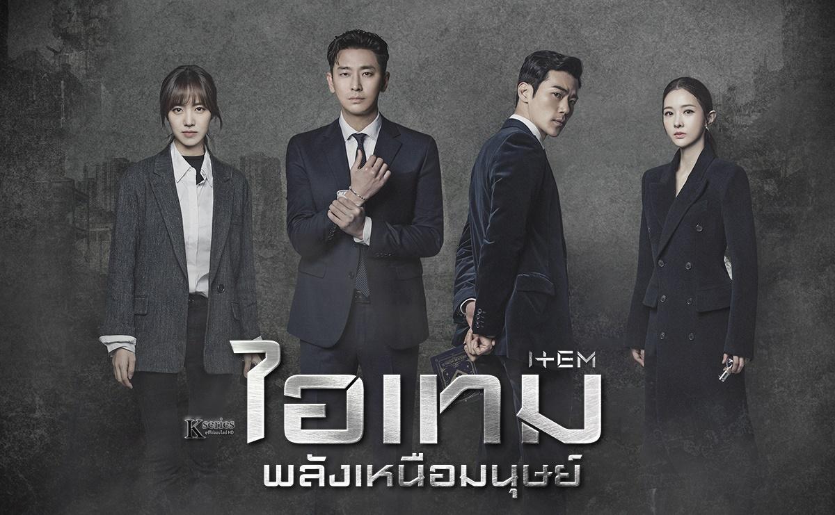 ซีรี่ย์เกาหลี Item (2020) ไอเทมพลังเหนือมนุษย์ (พากย์ไทย) EP.1-16 (จบ)