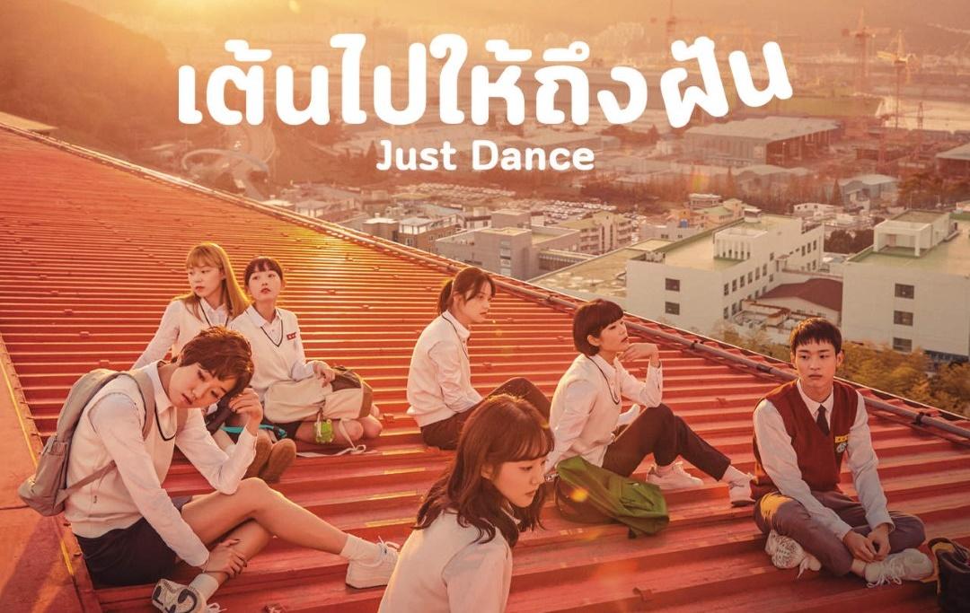 ซีรี่ย์เกาหลี Just Dance เต้นไปให้ถึงฝัน (ซับไทย) EP.1-8 (จบ)