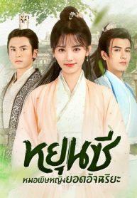 Legend of Yun Xi หยุนซี หมอพิษหญิงยอดอัจฉริยะ พากย์ไทย