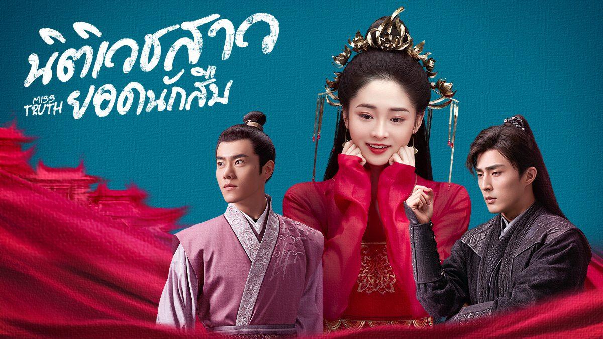 ซีรี่ย์จีน Miss Truth (2020) นิติเวชสาวยอดนักสืบ (พากย์ไทย) EP.1-36 (จบ)