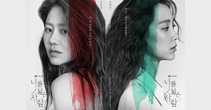 ซีรี่ย์เกาหลี Reflection of You (2021) ดั่งภาพสะท้อน (ซับไทย)