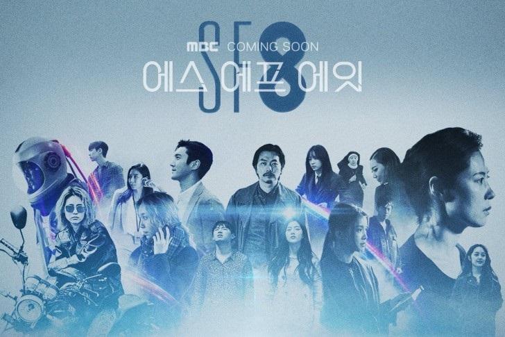 ซีรี่ย์เกาหลี SF8 (พากย์ไทย) EP.1-8 (จบ)