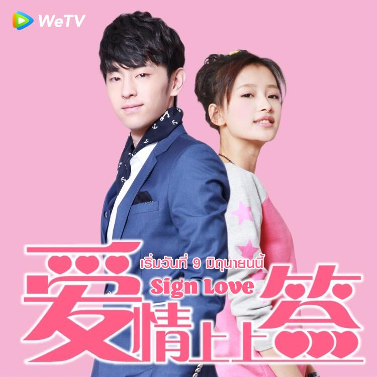 ซีรี่ย์จีน Sign Love ออฟฟิศอลเวง (ซับไทย) EP.1-30 (จบ)