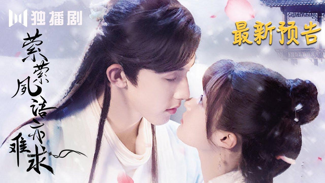 ซีรี่ย์จีน Su Yu (2020) ประมุขน้อยอ่อยรัก (ซับไทย) EP.1-24 (จบ)