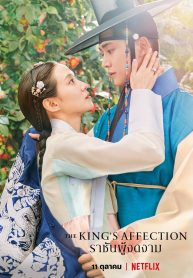 The King's Affection (2021) ราชันผู้งดงาม