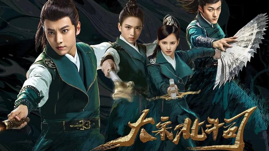 ซีรี่ย์จีน The Plough Department of Song Dynasty กองปราบแห่งต้าซ่ง (ซับไทย) EP.1-36 (จบ)