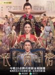 The Promise of Chang'an