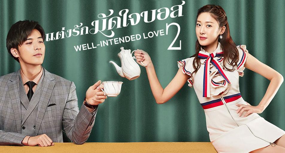ซีรี่ย์จีน Well Intended Love Season 2 แต่งรักมัดใจบอส 2 (ซับไทย) EP.1-16 (จบ)